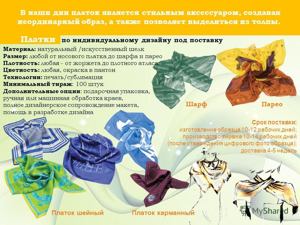 В наши дни платок является стильным аксессуаром, создавая неординарный образ, а также позволяет выделиться из толпы. Шарф Платок карманныйПлаток шейный Парео Материал: натуральный /искусственный шелк Размер: любой от носового платка до шарфа и парео