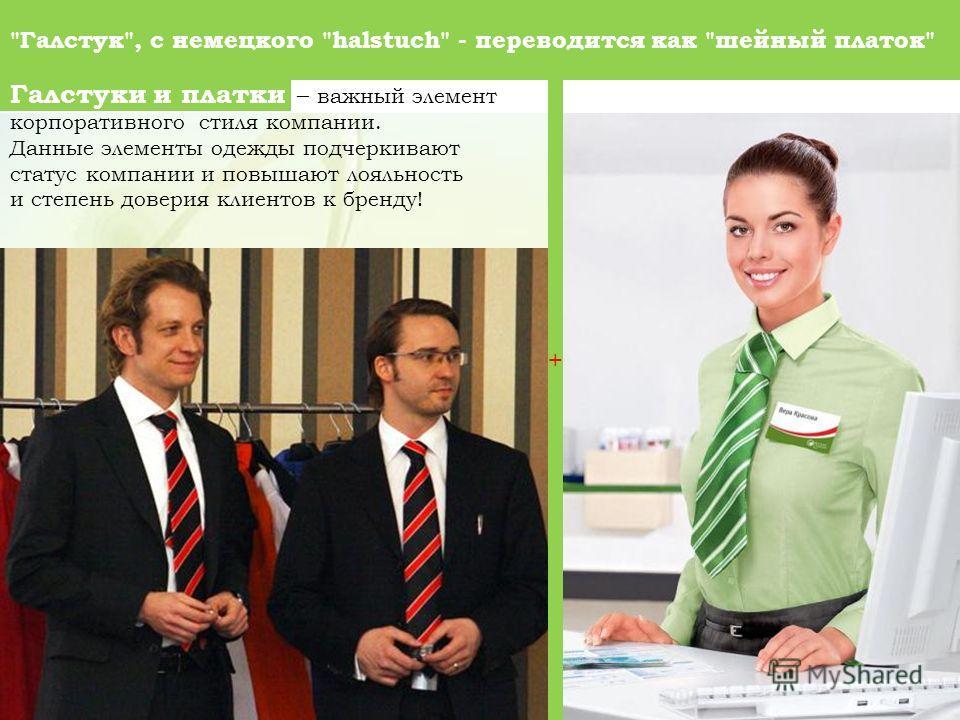 Галстуки и платки – важный элемент корпоративного стиля компании. Данные элементы одежды подчеркивают статус компании и повышают лояльность и степень доверия клиентов к бренду! + Галстук, с немецкого halstuch - переводится как шейный платок