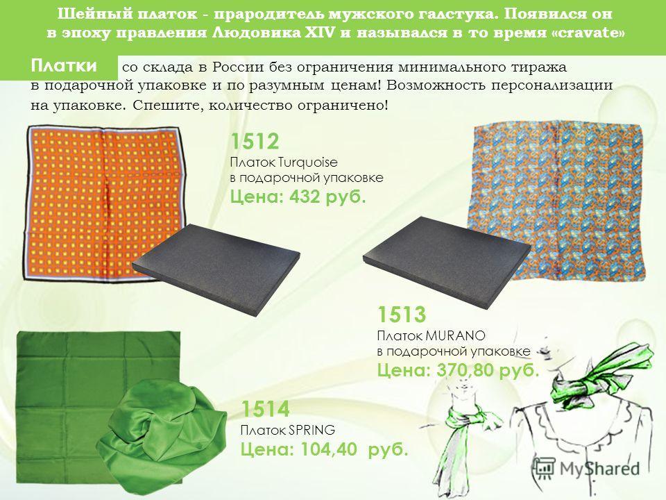 Шейный платок - прародитель мужского галстука. Появился он в эпоху правления Людовика XIV и назывался в то время «cravate» Платки со склада в России без ограничения минимального тиража в подарочной упаковке и по разумным ценам! Возможность персонализ