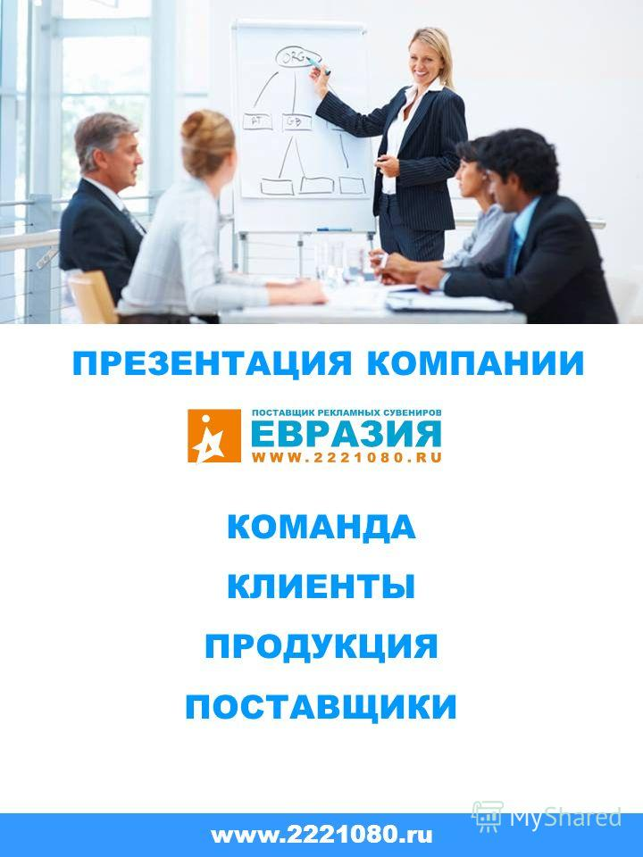 www.2221080.ru ПРЕЗЕНТАЦИЯ КОМПАНИИ КОМАНДА КЛИЕНТЫ ПРОДУКЦИЯ ПОСТАВЩИКИ