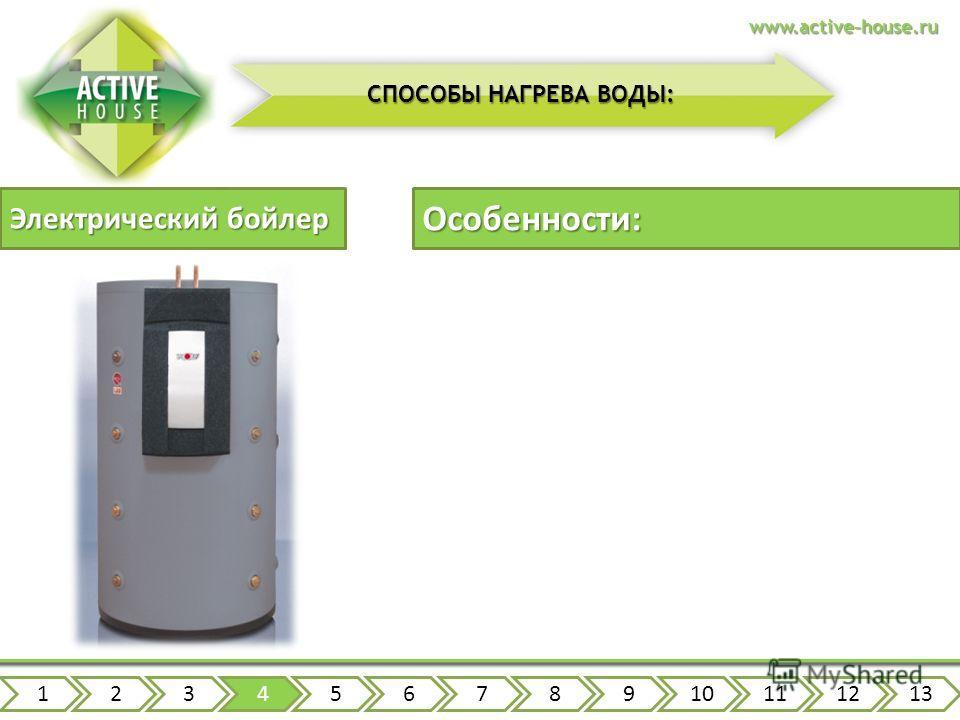 Электрический бойлер 12345678910111213www.active-house.ru СПОСОБЫ НАГРЕВА ВОДЫ: Особенности: высокий расход электричества невысокая скорость нагрева безопасность простота управления
