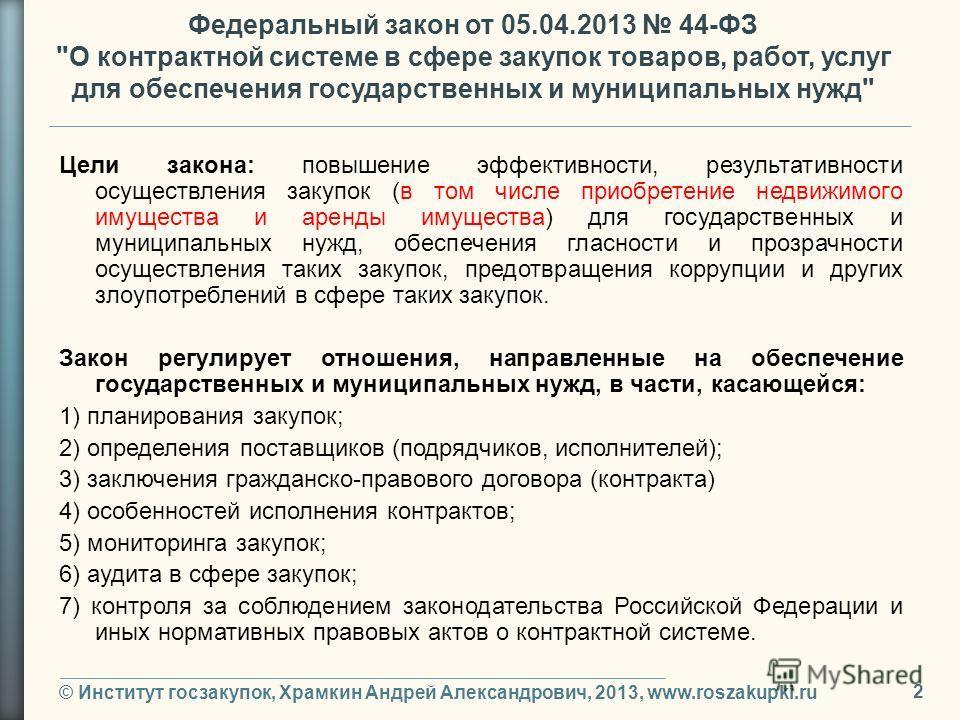 © Институт госзакупок, Храмкин Андрей Александрович, 2013, www.roszakupki.ru 2 Федеральный закон от 05.04.2013 44-ФЗ