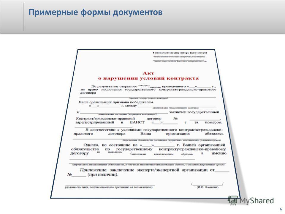 Примерные формы документов 6