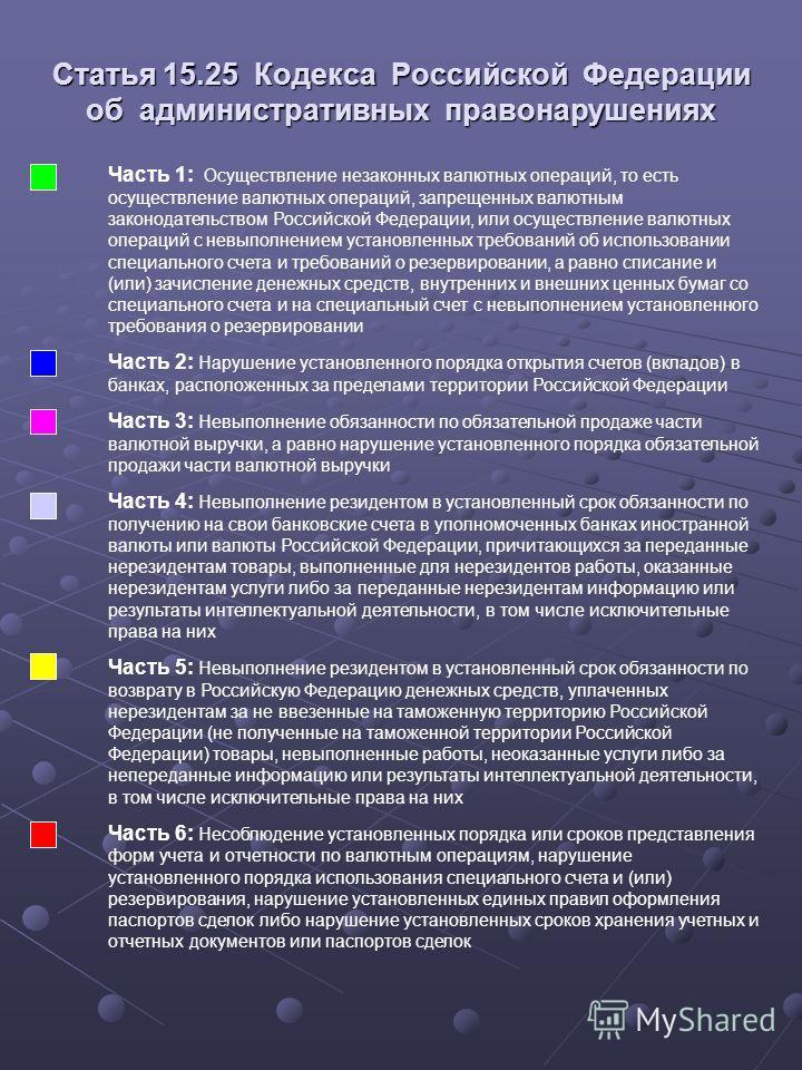 Статья 15.25 Кодекса Российской Федерации об административных правонарушениях Часть 1: Осуществление незаконных валютных операций, то есть осуществление валютных операций, запрещенных валютным законодательством Российской Федерации, или осуществление
