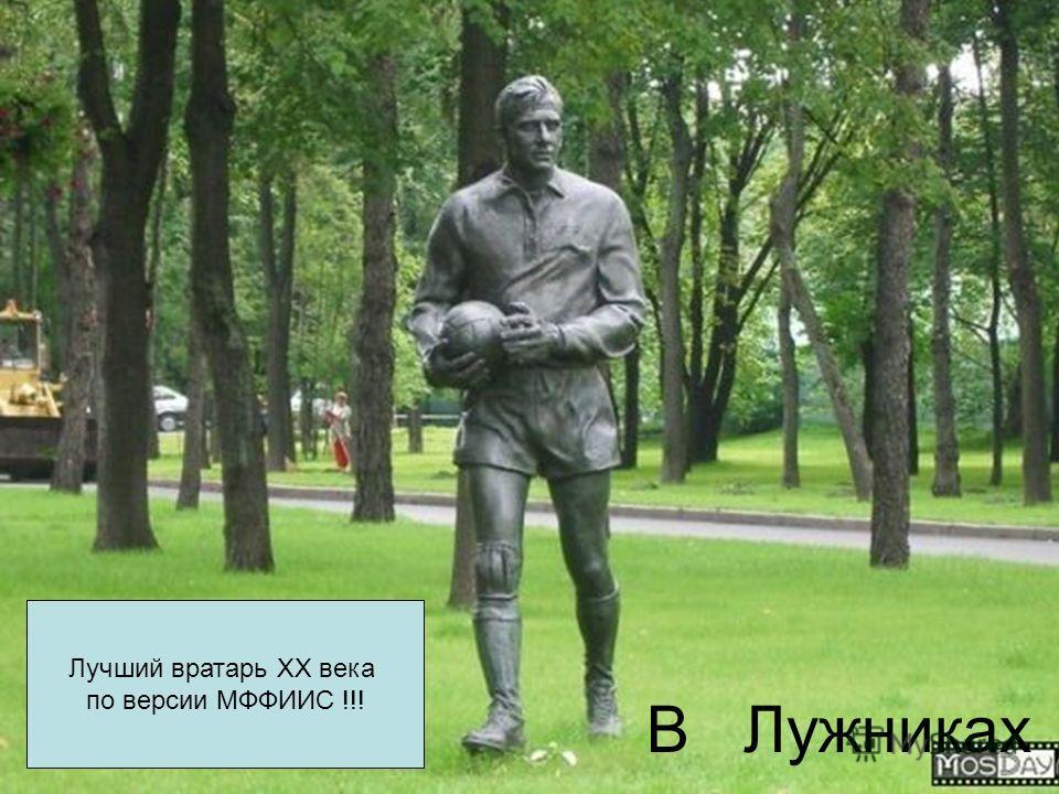 В Лужниках Лучший вратарь XX века по версии МФФИИС !!!