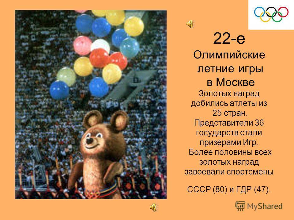 22-е Олимпийские летние игры в Москве Золотых наград добились атлеты из 25 стран. Представители 36 государств стали призёрами Игр. Более половины всех золотых наград завоевали спортсмены СССР (80) и ГДР (47).
