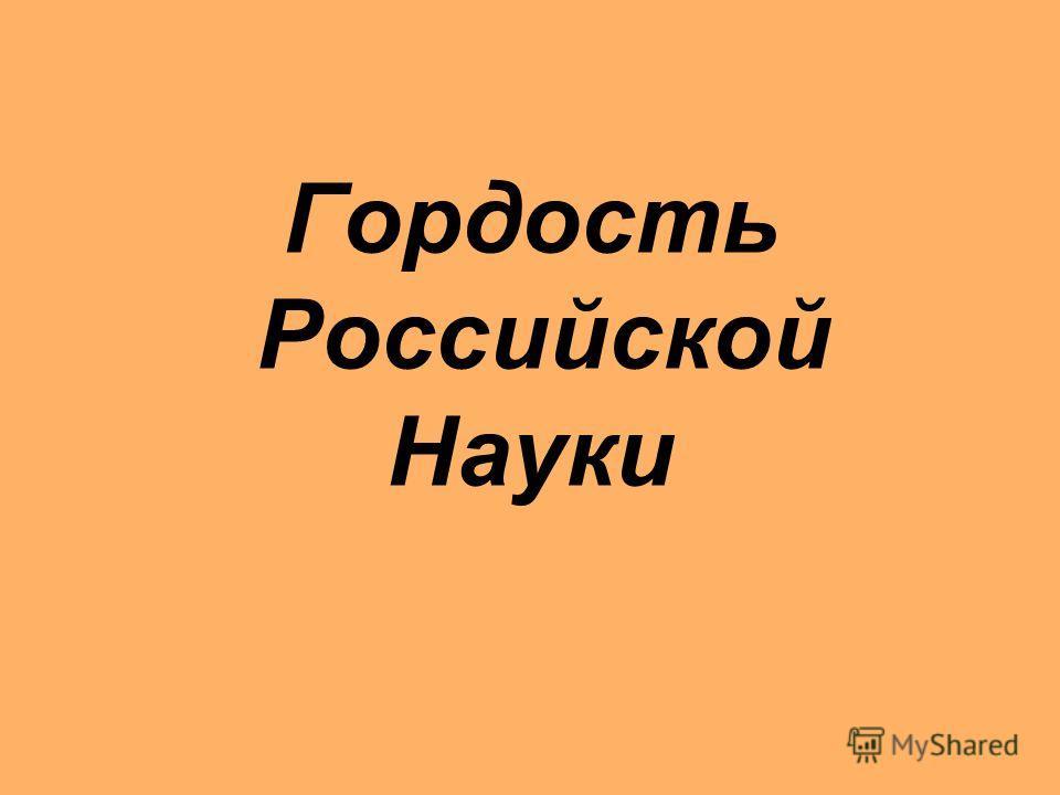 Гордость Российской Науки