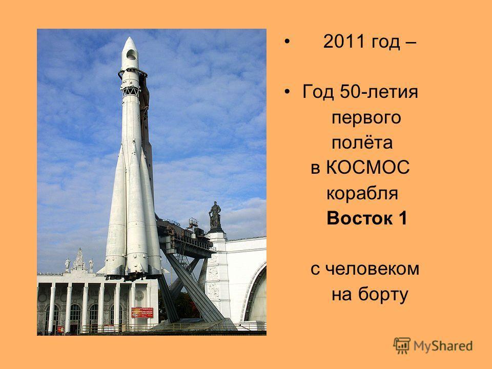 2011 год – Год 50-летия первого полёта в КОСМОС корабля Восток 1 с человеком на борту