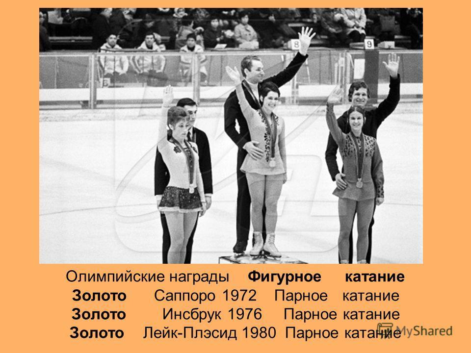 Олимпийские награды Фигурное катание Золото Саппоро 1972 Парное катание Золото Инсбрук 1976 Парное катание Золото Лейк-Плэсид 1980 Парное катание