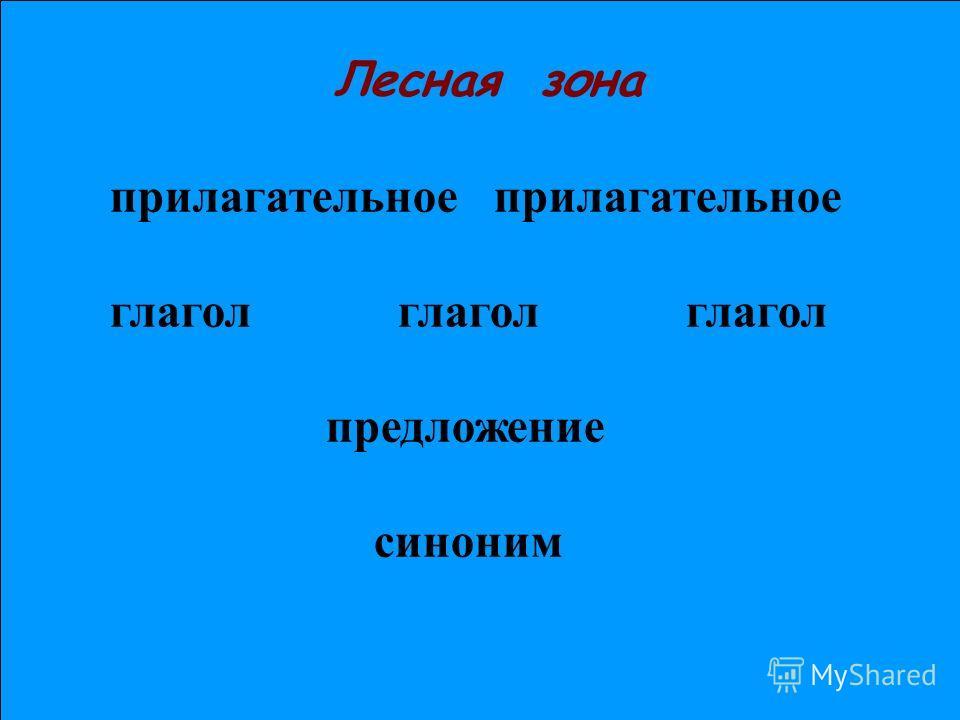Лесная зона прилагательное глагол глагол глагол предложение синоним