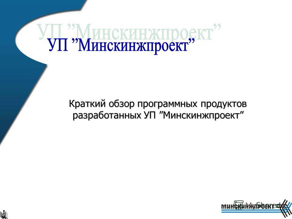Краткий обзор программных продуктов разработанных УП Минскинжпроект