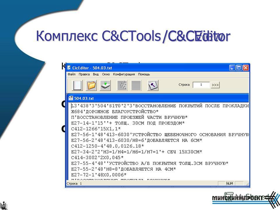 Комплекс C&CTools Комплекс C&CTools, состоит из двух программ C&CView и C&CEditor. C&CView C&CView – позволяет извлекать данные об объектах из файлов *.cic. C&CEditor C&CEditor – это текстовый редактор с набором дополнительных функций для работы с фа
