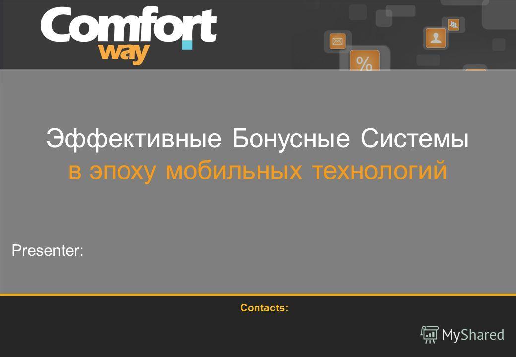 Contacts: Эффективные Бонусные Системы в эпоху мобильных технологий Presenter:
