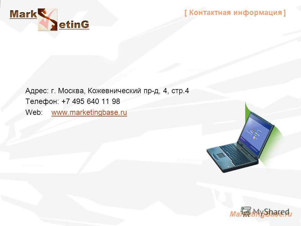 Адрес: г. Москва, Кожевнический пр-д, 4, стр.4 Телефон: +7 495 640 11 98 Web: www.marketingbase.ruwww.marketingbase.ru [ Контактная информация ] MarketingBase.ru