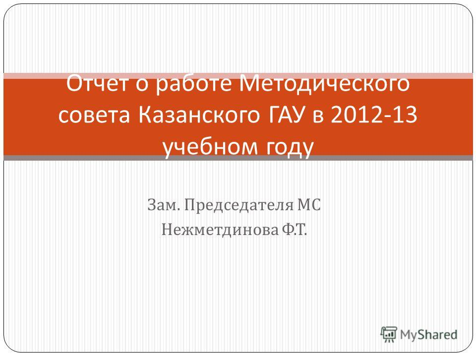 Зам. Председателя МС Нежметдинова Ф. Т. Отчет о работе Методического совета Казанского ГАУ в 2012-13 учебном году