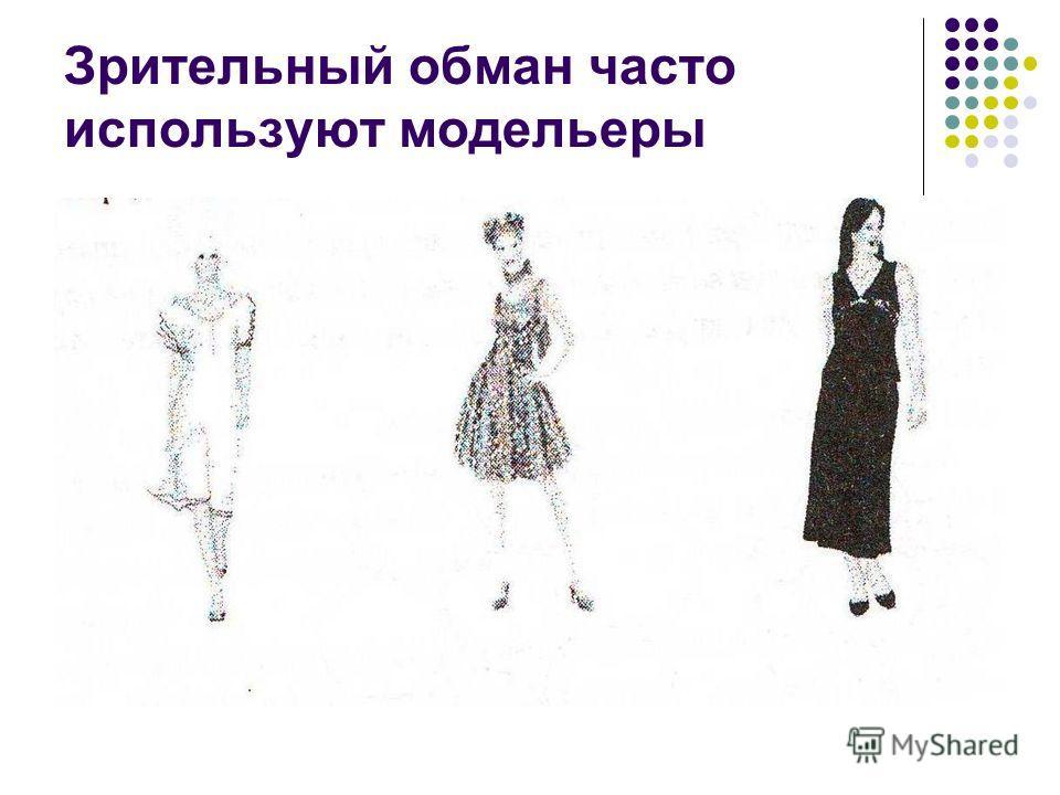 Зрительный обман часто используют модельеры