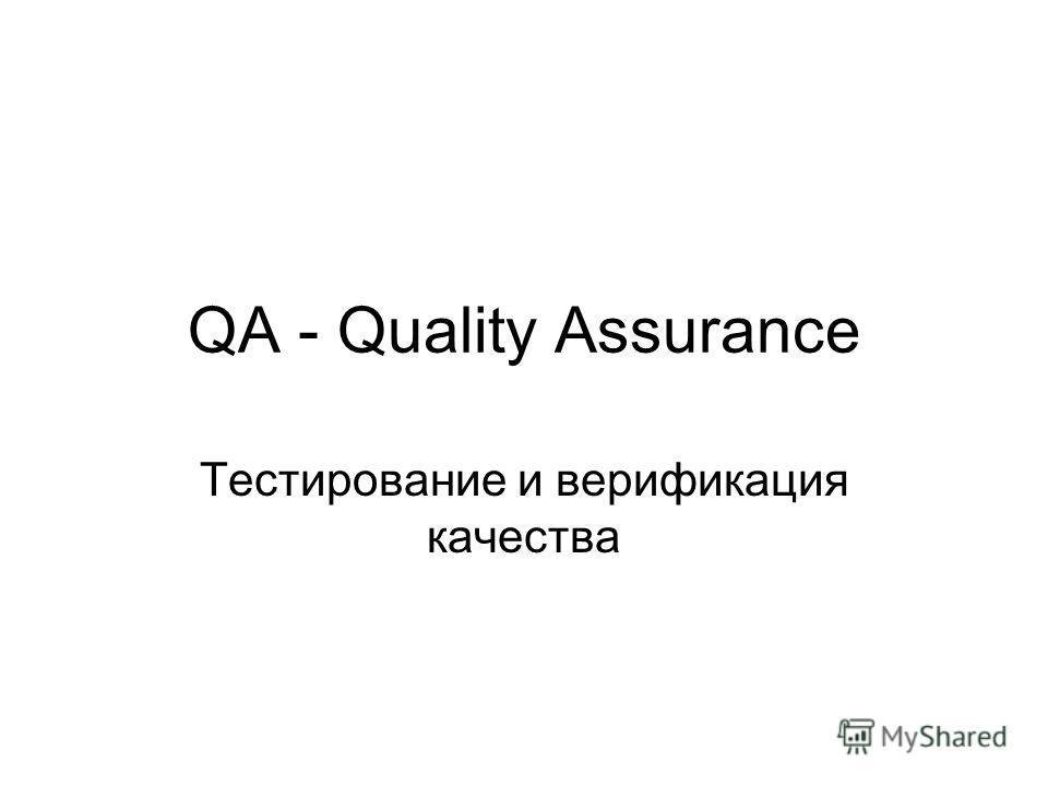 QA - Quality Assurance Тестирование и верификация качества