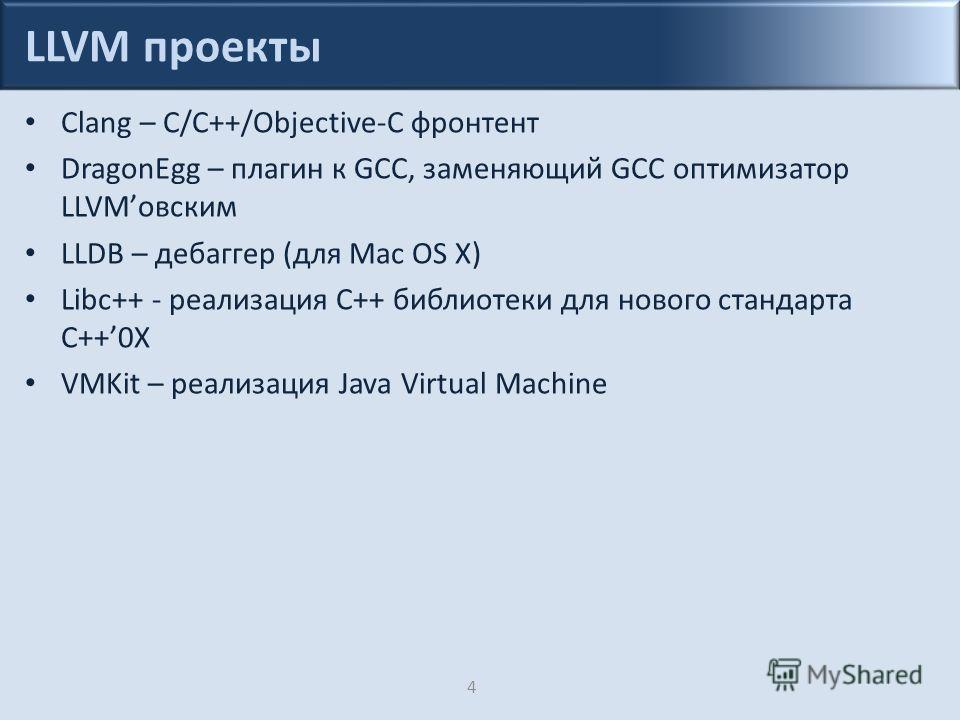 LLVM проекты Clang – C/C++/Objective-C фронтент DragonEgg – плагин к GCC, заменяющий GCC оптимизатор LLVMовским LLDB – дебаггер (для Mac OS X) Libc++ - реализация C++ библиотеки для нового стандарта C++0X VMKit – реализация Java Virtual Machine 4