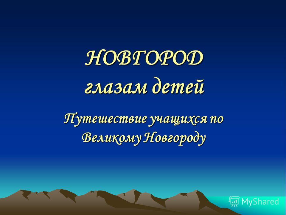 НОВГОРОД глазам детей Путешествие учащихся по Великому Новгороду