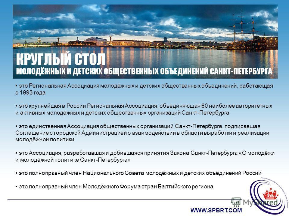 это Региональная Ассоциация молодёжных и детских общественных объединений, работающая с 1993 года это крупнейшая в России Региональная Ассоциация, объединяющая 60 наиболее авторитетных и активных молодёжных и детских общественных организаций Санкт-Пе