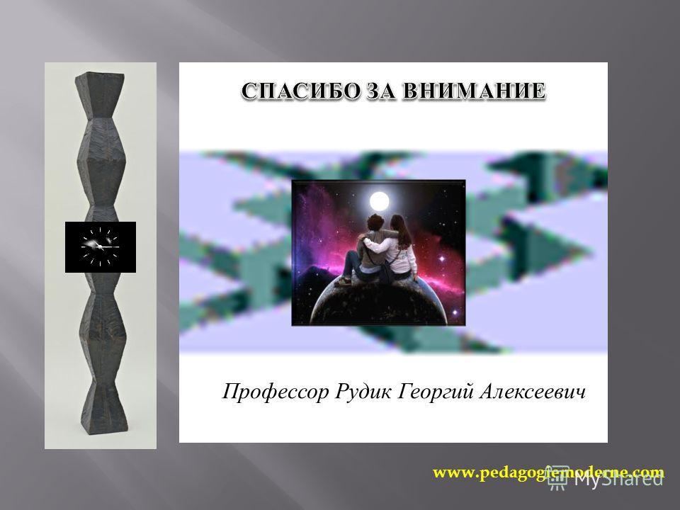Профессор Рудик Георгий Алексеевич www.pedagogiemoderne.com