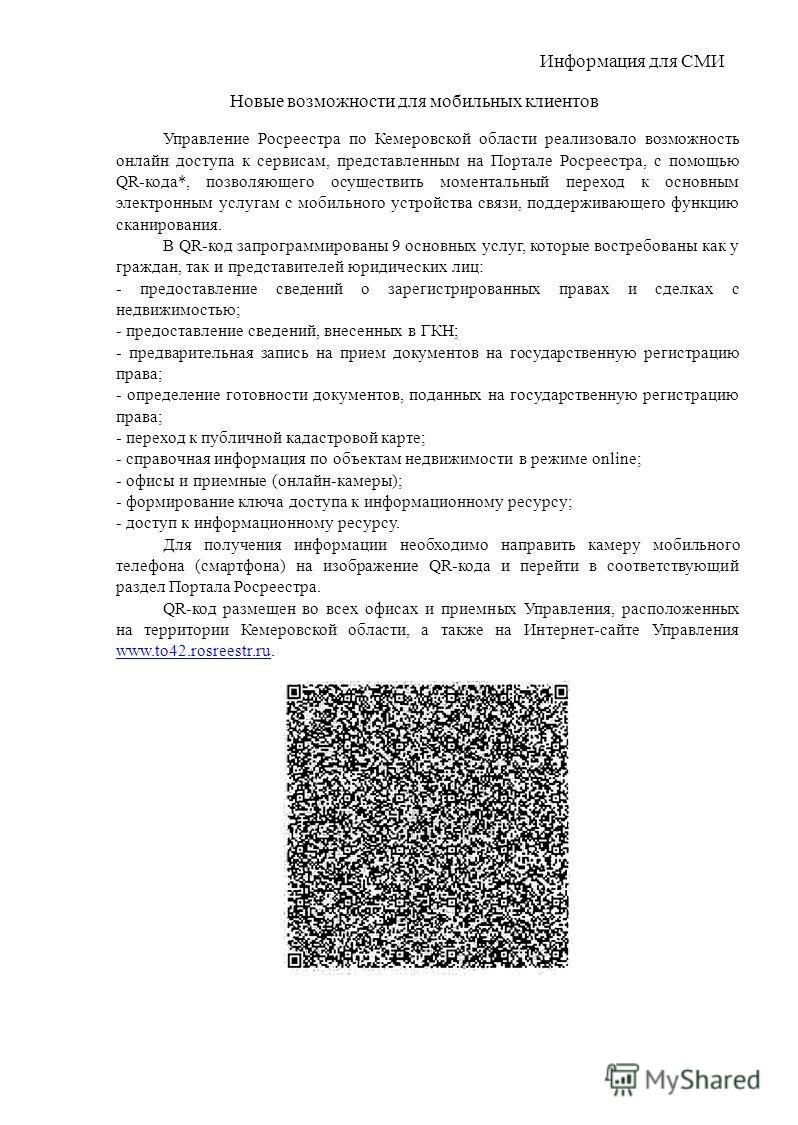 Информация для СМИ Новые возможности для мобильных клиентов Управление Росреестра по Кемеровской области реализовало возможность онлайн доступа к сервисам, представленным на Портале Росреестра, с помощью QR-кода*, позволяющего осуществить моментальны