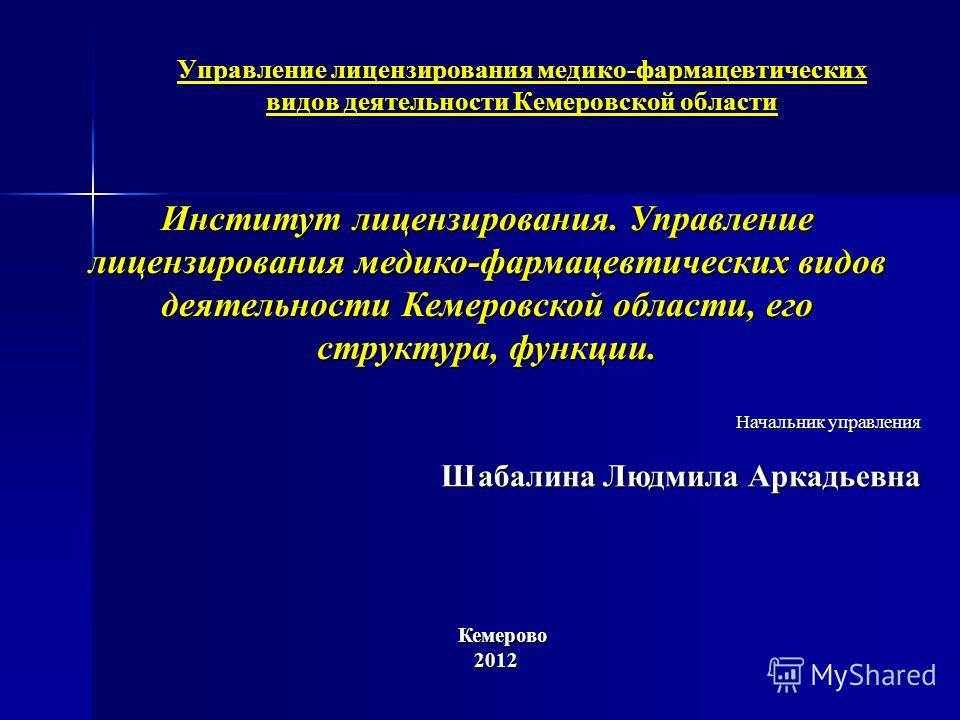 Управление лицензирования медико-фармацевтических видов деятельности Кемеровской области Институт лицензирования. Управление лицензирования медико-фармацевтических видов деятельности Кемеровской области, его структура, функции. Начальник управления Ш