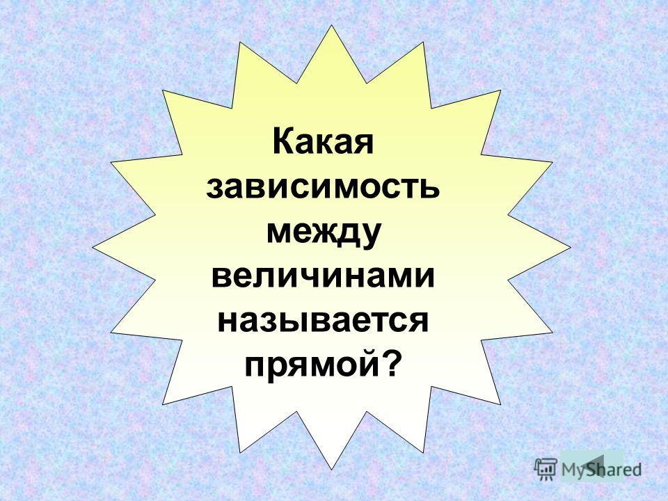 Какая зависимость между величинами называется прямой?