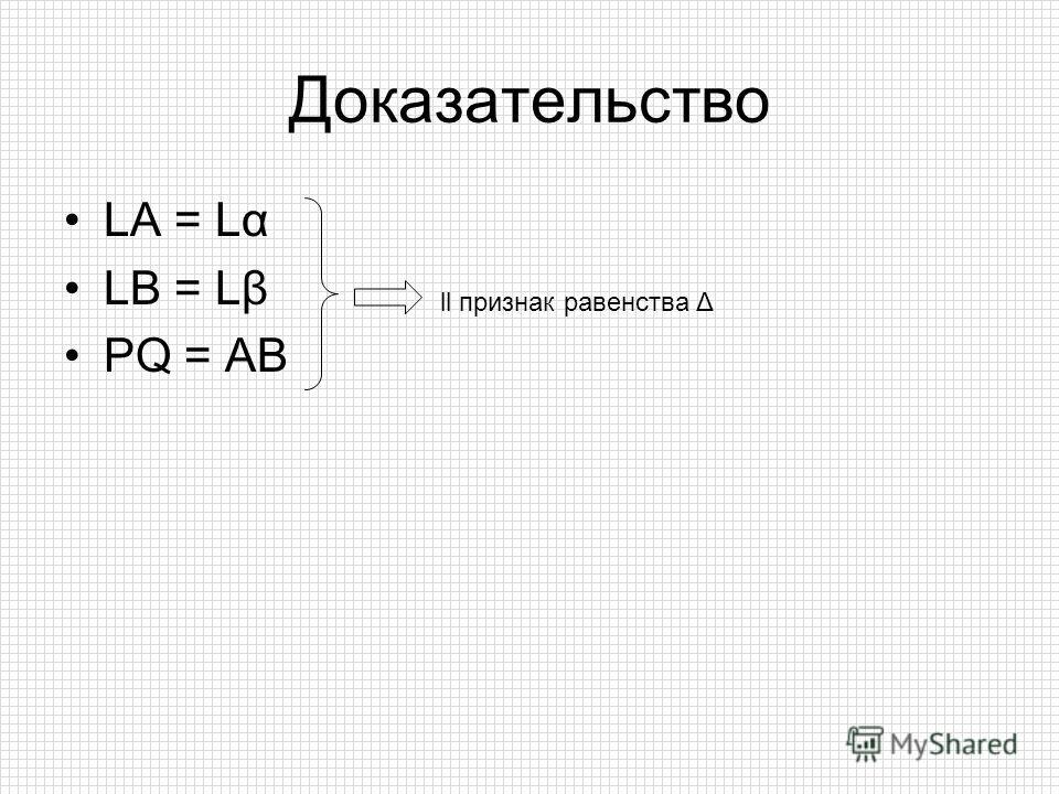 Доказательство LА = L α LВ = Lβ РQ = АВ ll признак равенства Δ