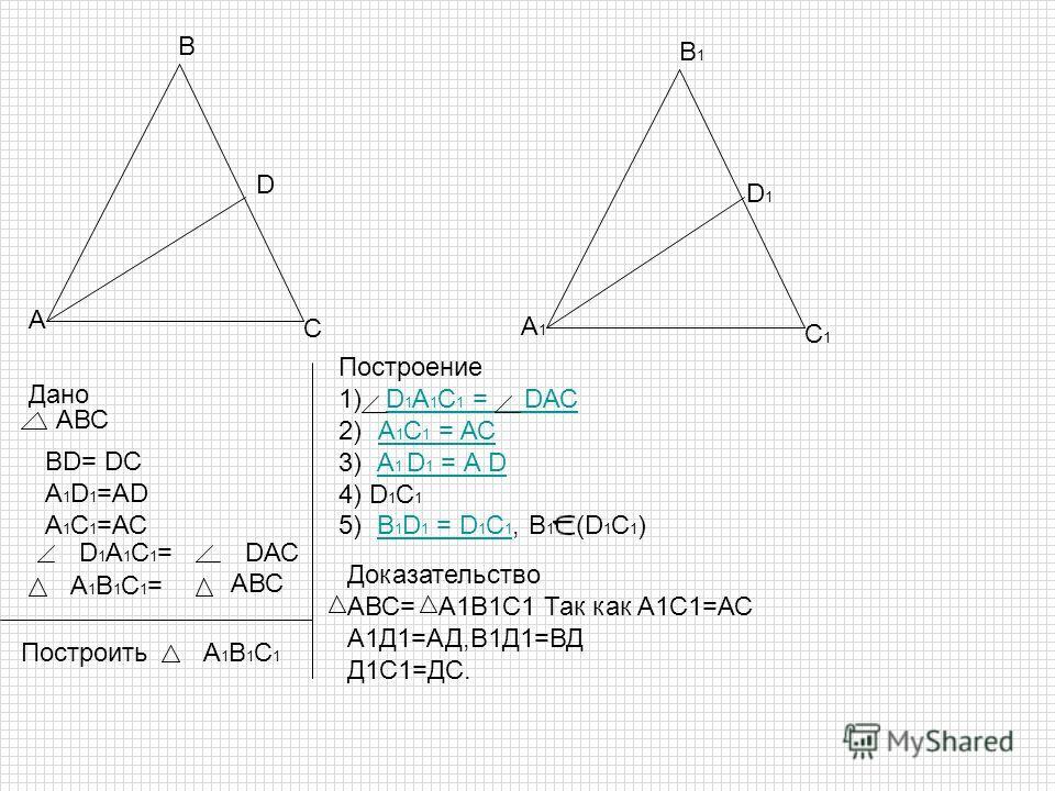 Дано АВС ВD= DС А 1 D 1 =АD А 1 С 1 =АС D1А1С1=D1А1С1=DАС А1В1С1=А1В1С1= АВС ПостроитьА1В1С1А1В1С1 В С А D Построение 1) D 1 А 1 С 1 = DАСD 1 А 1 С 1 = DАС 2)А 1 С 1 = АСА 1 С 1 = АС 3) А 1 D 1 = А DА 1 D 1 = А D 4) D 1 С 1 5) В 1 D 1 = D 1 С 1, В 1