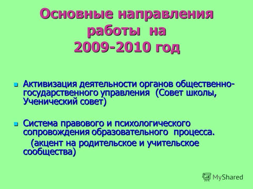 Основные направления работы на 2009-2010 год Активизация деятельности органов общественно- государственного управления (Совет школы, Ученический совет) Активизация деятельности органов общественно- государственного управления (Совет школы, Ученически