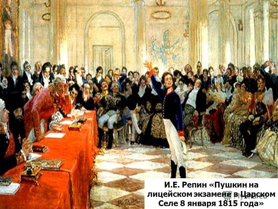 И.Е. Репин «Пушкин на лицейском экзамене в Царском Селе 8 января 1815 года»
