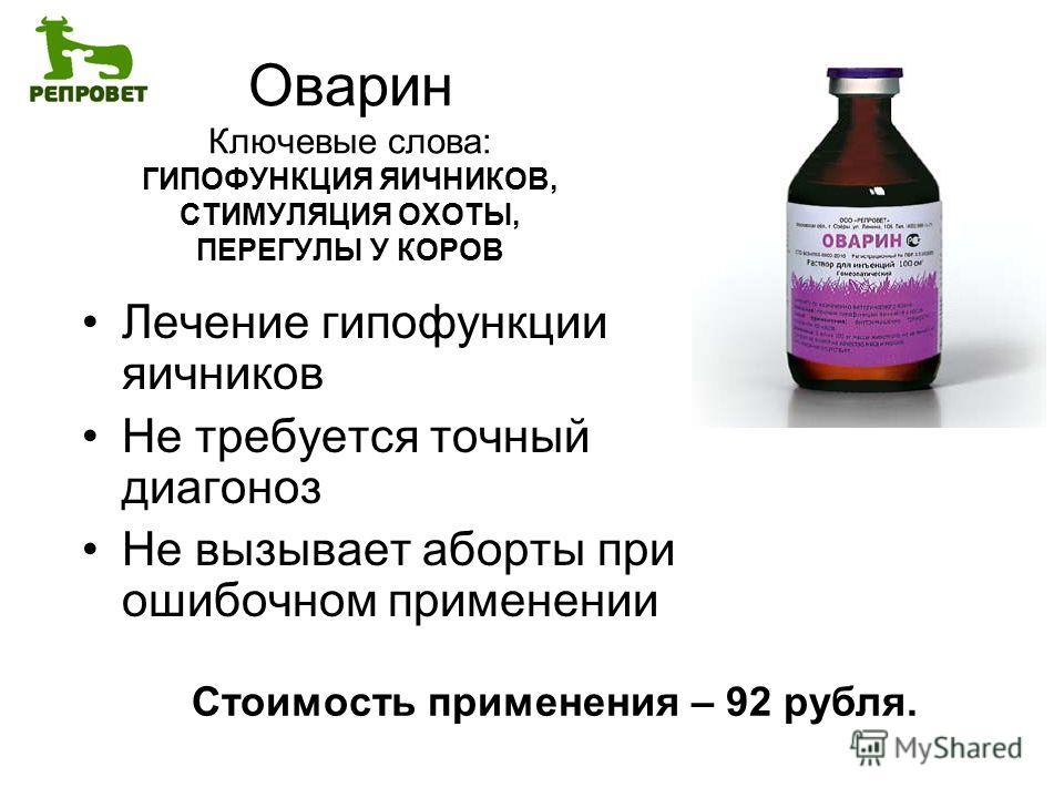 КОРОВ Лечение гипофункции