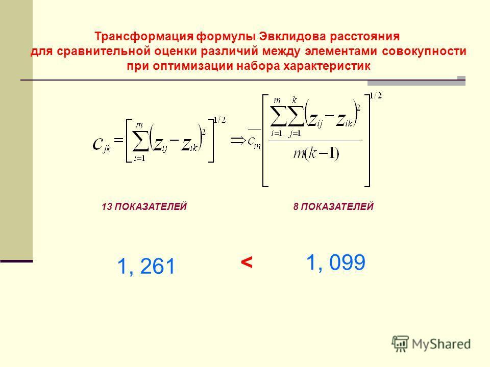 Трансформация формулы Эвклидова расстояния для сравнительной оценки различий между элементами совокупности при оптимизации набора характеристик 13 ПОКАЗАТЕЛЕЙ8 ПОКАЗАТЕЛЕЙ 1, 261 1, 099