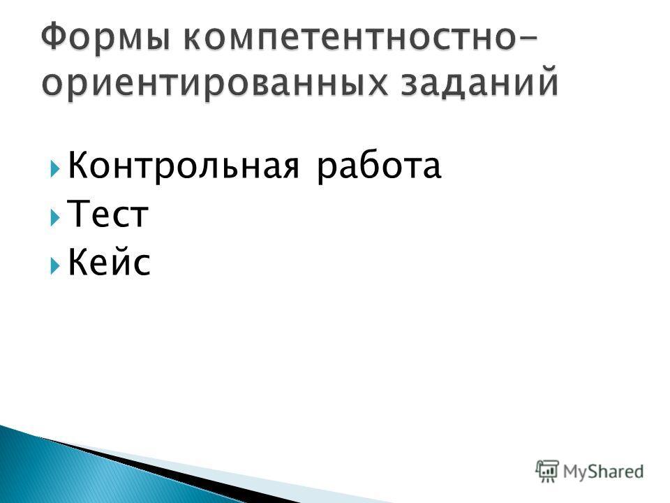 Презентация на тему Айзенштат Галина Владимировна ФГОС ФОС  5 Контрольная работа Тест Кейс