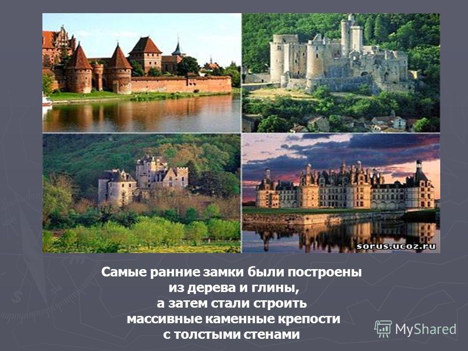Самые ранние замки были построены из дерева и глины, а затем стали строить массивные каменные крепости с толстыми стенами