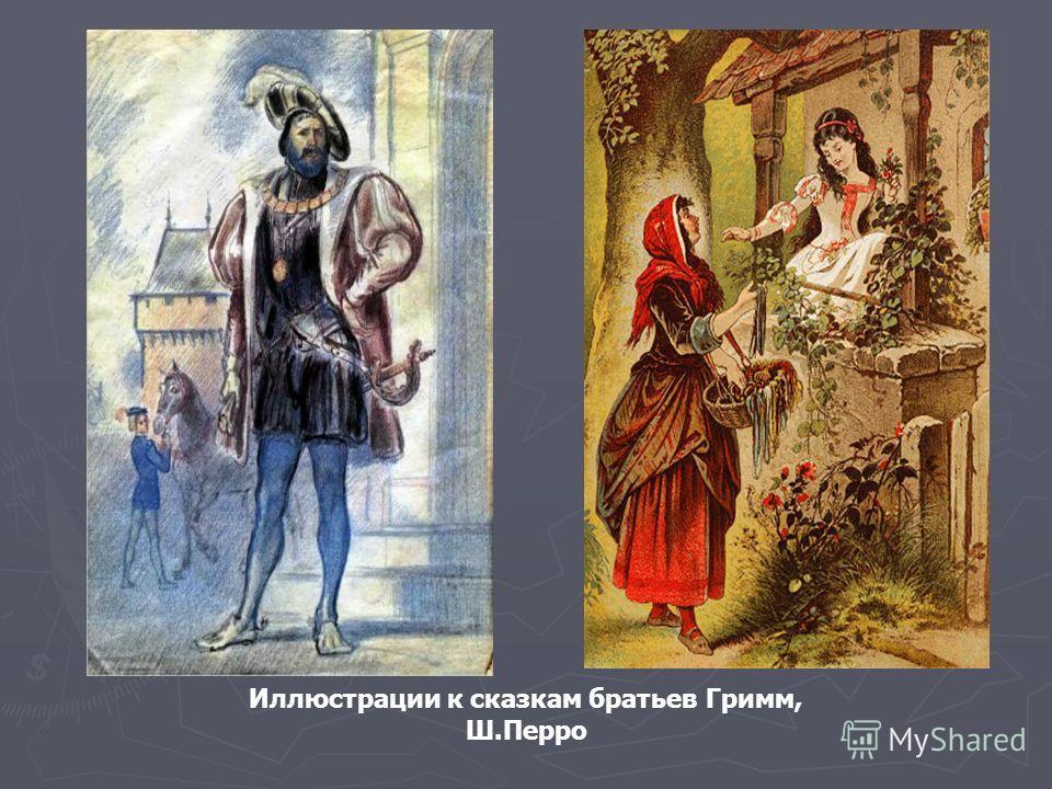 Иллюстрации к сказкам братьев Гримм, Ш.Перро