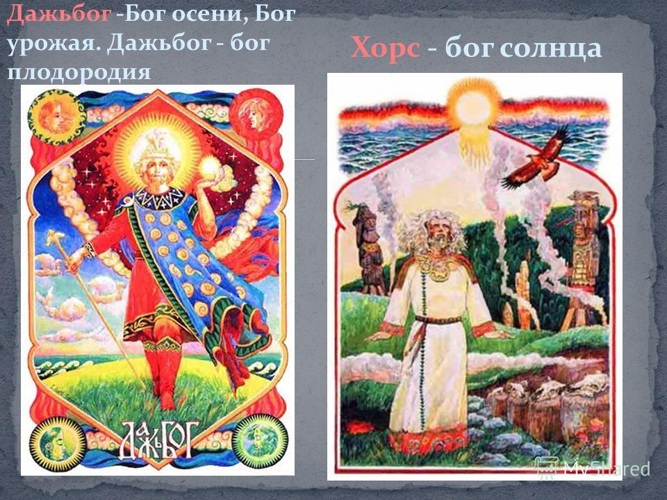 Богородица. Мать Богов Макошь - Богиня всей Судьбы. эта богиня была почти равная Перуну
