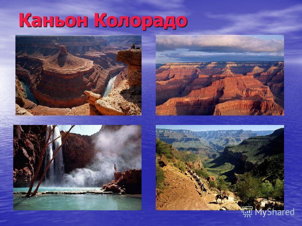 Каньон Колорадо