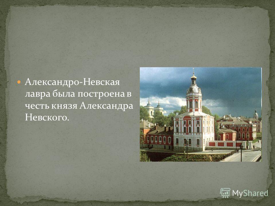 Александро-Невская лавра была построена в честь князя Александра Невского.