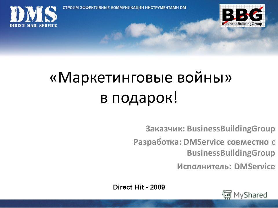 «Маркетинговые войны» в подарок! Заказчик: BusinessBuildingGroup Разработка: DMService совместно с BusinessBuildingGroup Исполнитель: DMService Direct Hit - 2009