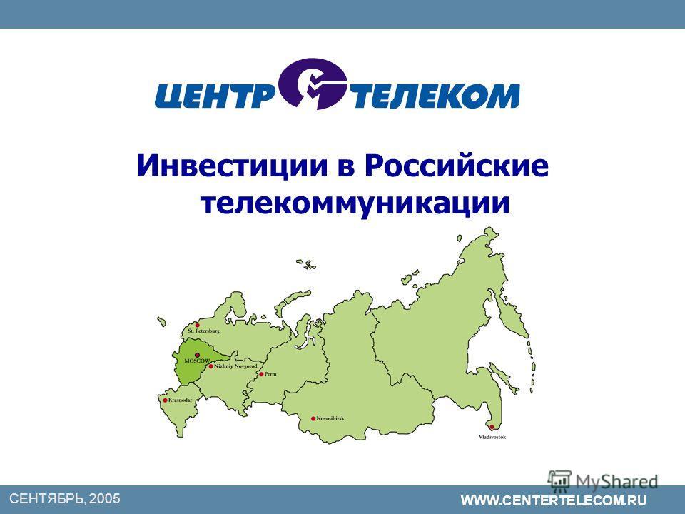 СЕНТЯБРЬ, 2005 WWW.CENTERTELECOM.RU Инвестиции в Российские телекоммуникации