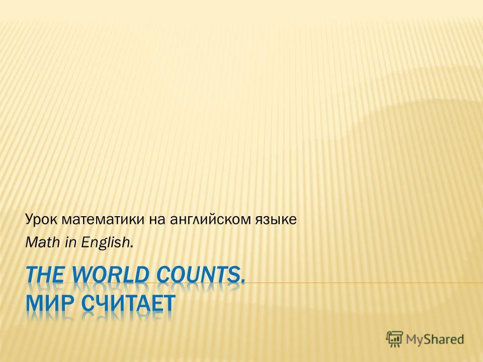Урок математики на английском языке Math in English.