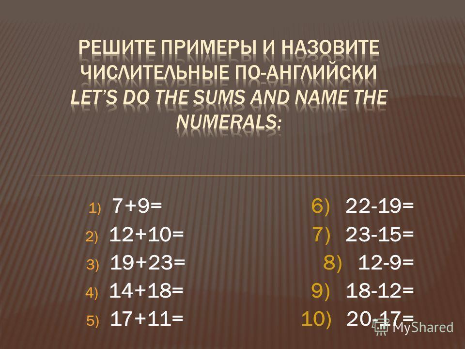 1) 7+9= 6) 22-19= 2) 12+10= 7) 23-15= 3) 19+23= 8) 12-9= 4) 14+18= 9) 18-12= 5) 17+11= 10) 20-17=
