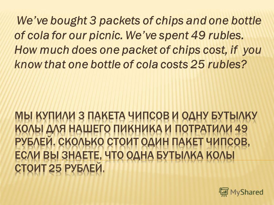 Weve bought 3 packets of chips and one bottle of cola for our picnic. Weve spent 49 rubles. How much does one packet of chips cost, if you know that one bottle of cola costs 25 rubles?