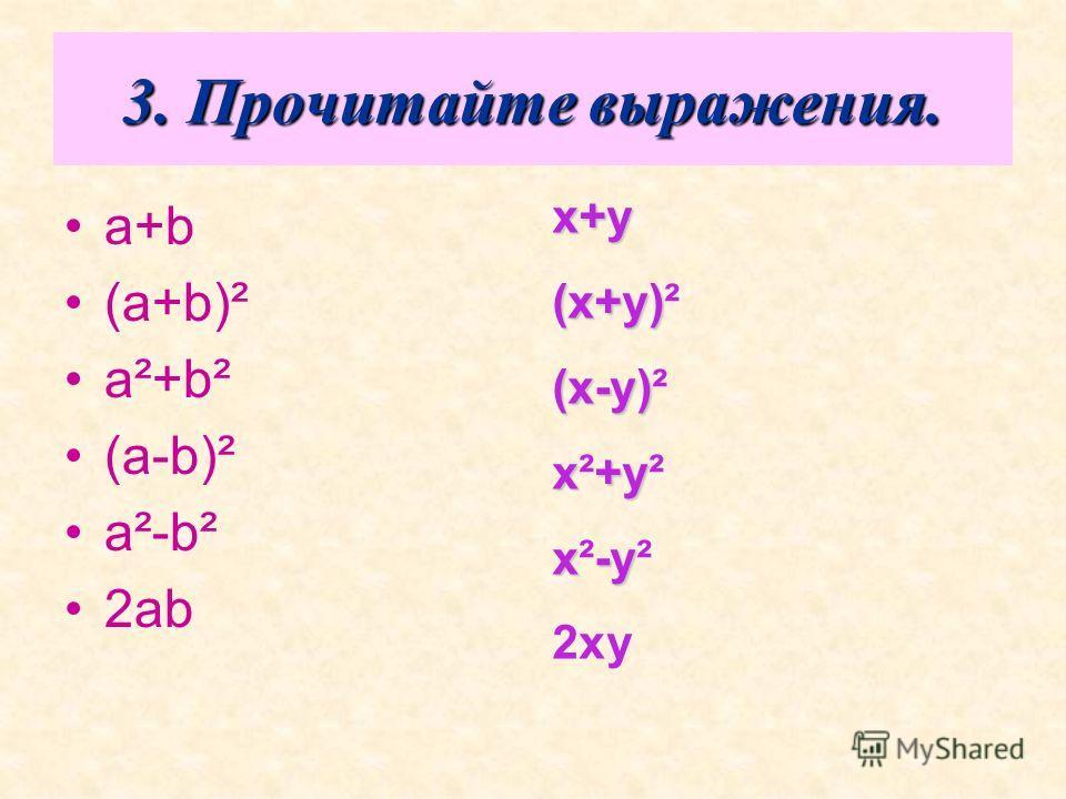 3. Прочитайте выражения. a+b (a+b)² a²+b² (a-b)² a²-b² 2ab х+у (х+у) (х+у)² (х-у) (х-у)² х+у х²+у² х-у х²-у² 2ху