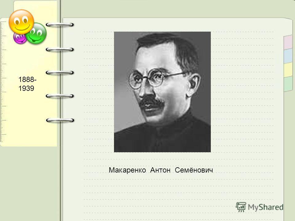 Макаренко Антон Семёнович 1888- 1939