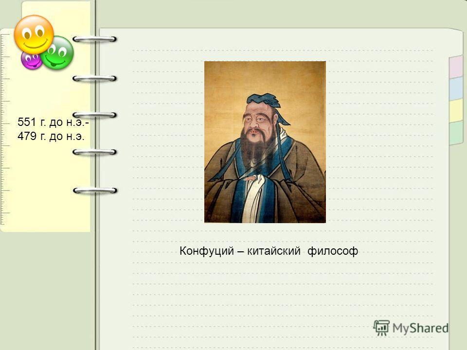Конфуций – китайский философ 551 г. до н.э.- 479 г. до н.э.