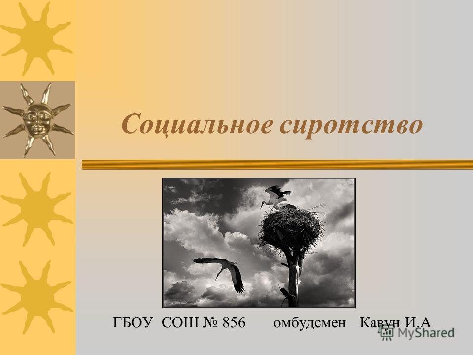 Социальное сиротство ГБОУ СОШ 856 омбудсмен Кавун И.А