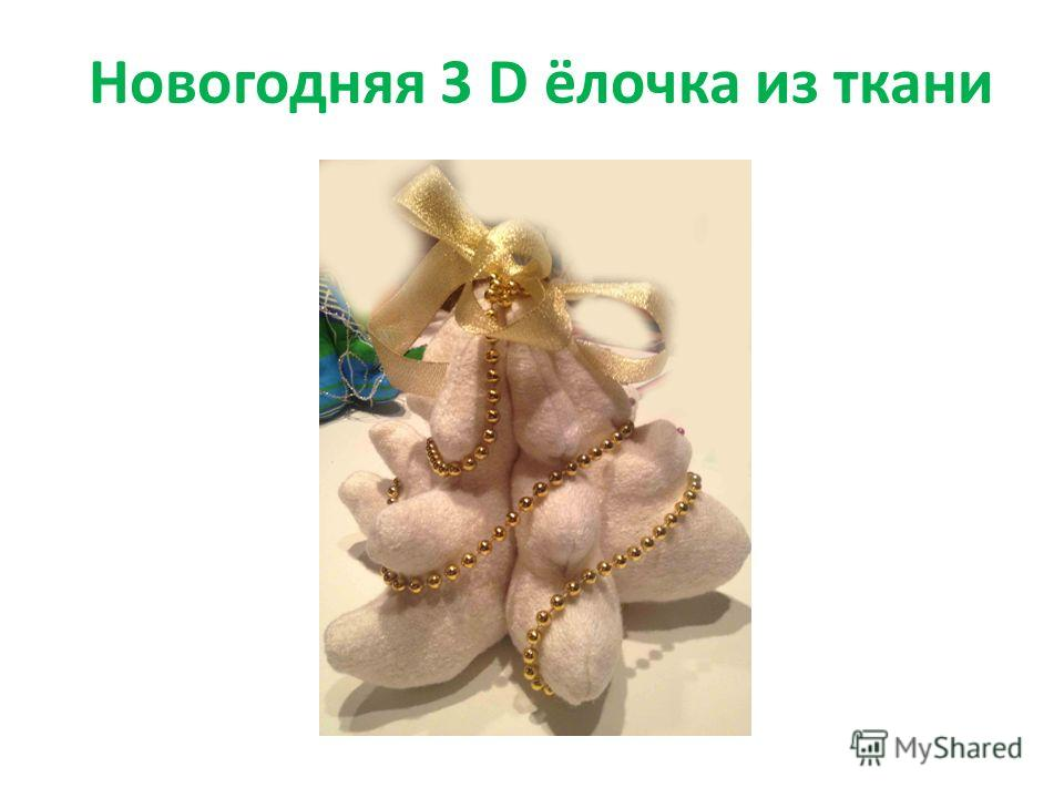 Новогодняя 3 D ёлочка из ткани